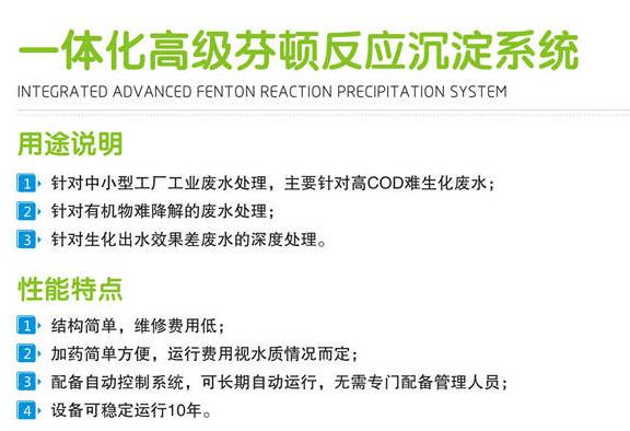 一体化高级芬顿反应沉淀系统_03.jpg